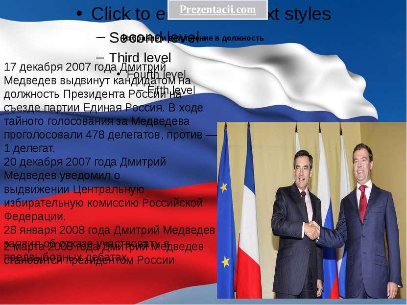 Избрание и вступление в должность 17 декабря2007 годаДмитрий Медведев выдви...
