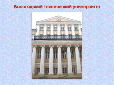 Вологодский технический университет