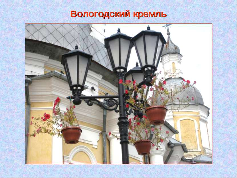 Вологодский кремль
