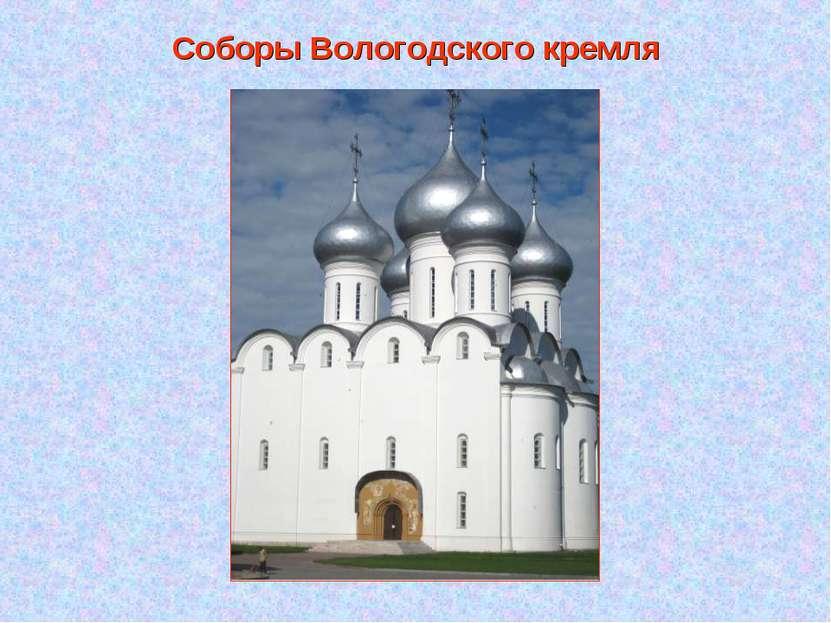 Соборы Вологодского кремля