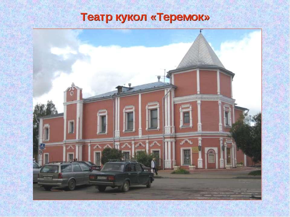 Театр кукол «Теремок»