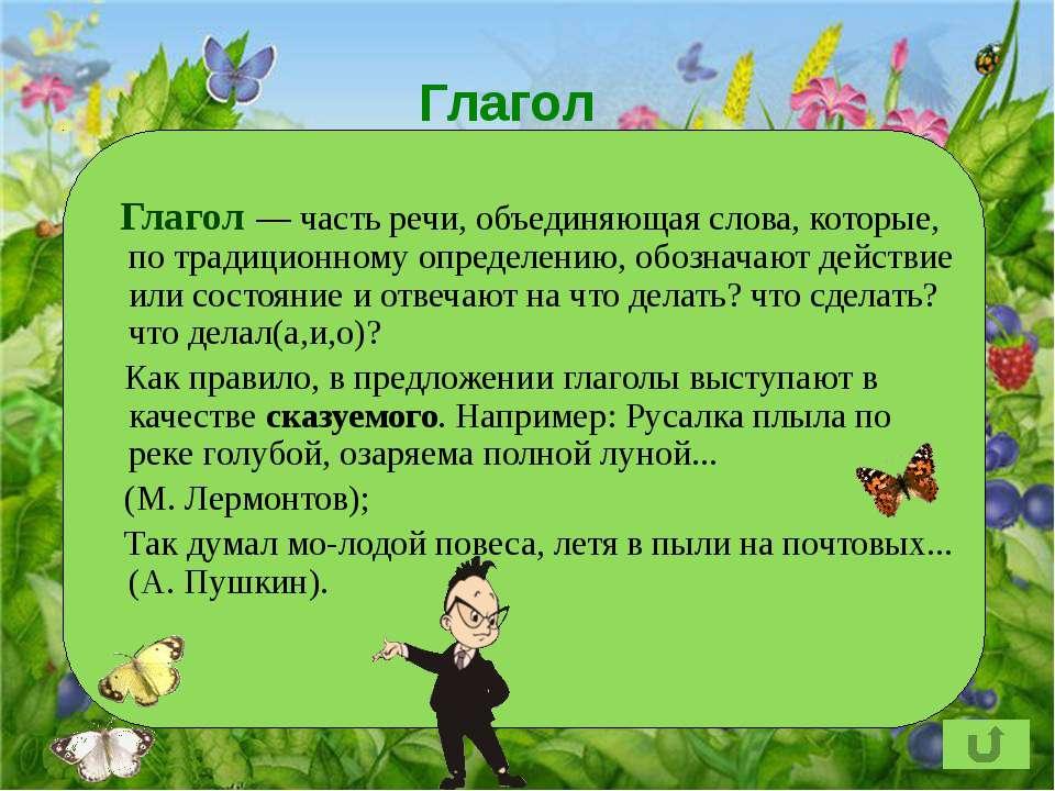 Глагол Глагол — часть речи, объединяющая слова, которые, по традиционному опр...