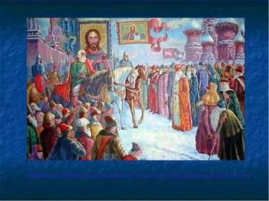 «Минин и Пожарский въезжают в Москву» Художник А.М.Смолин