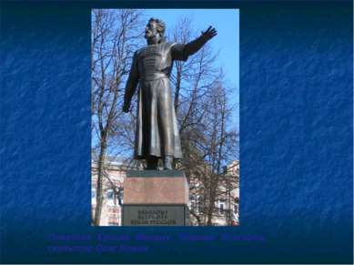 Памятник Кузьме Минину, Нижний Новгород, скульптор Олег Комов