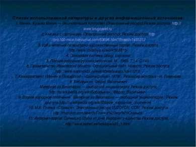 Список использованной литературы и других информационных источников: 1. Минин...