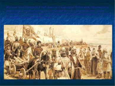 Жители этих городов и сел, вместе с народом Поволжья, лишившись верховного по...
