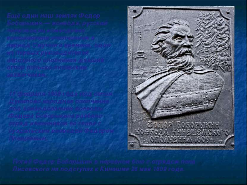Ещё один наш земляк Федор Боборыкин — воевода, русский полководец командовал ...