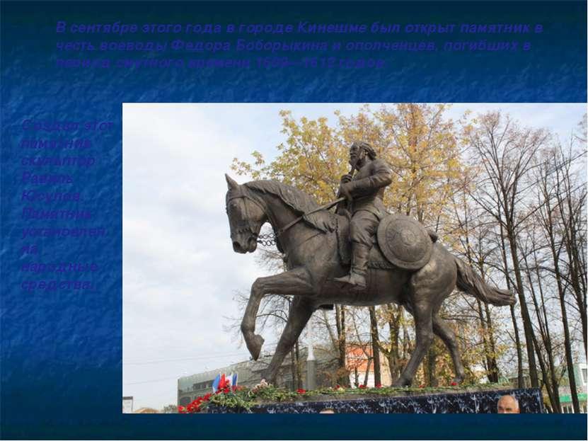 В сентябре этого года в городе Кинешме был открыт памятник в честь воеводы Фе...