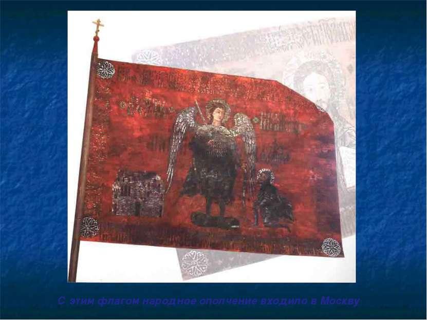 С этим флагом народное ополчение входило в Москву