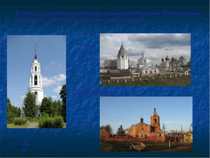В 1609 году ополчение во главе с воеводой Федором Боборыкиным сражалось с пол...