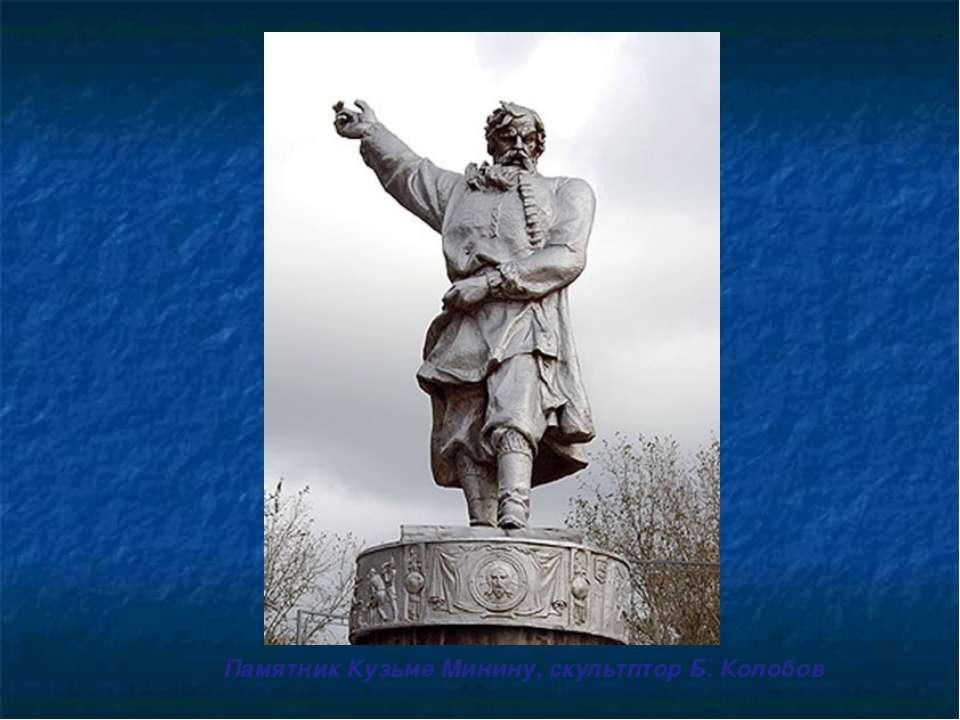 Памятник Кузьме Минину, скультптор Б. Колобов