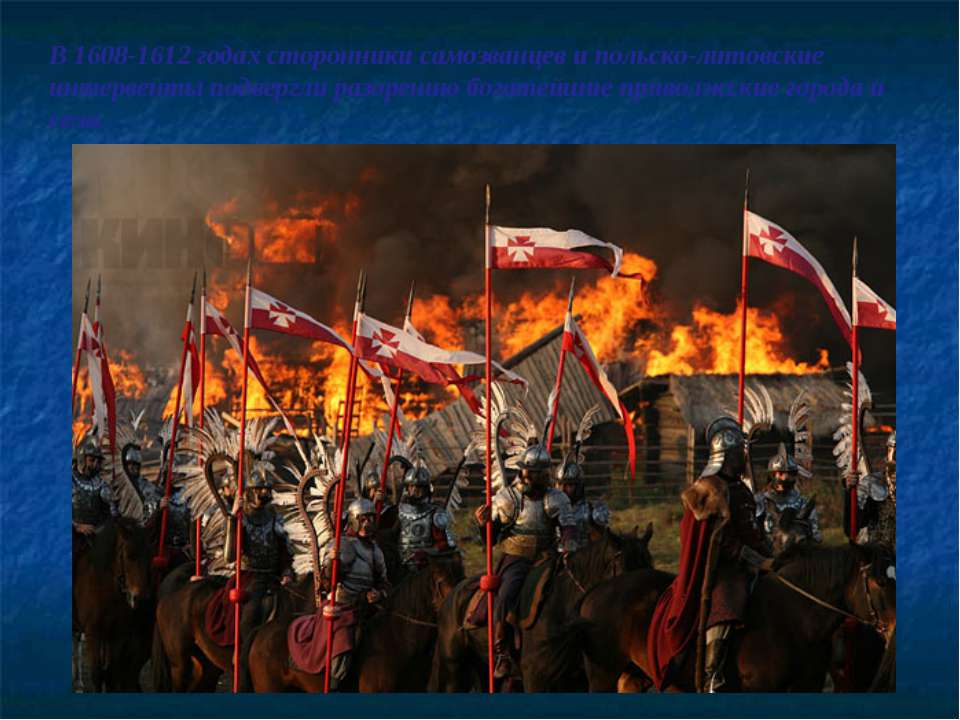 В 1608-1612 годах сторонники самозванцев и польско-литовские интервенты подве...