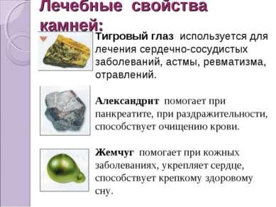 Лечебные свойства камней: Тигровый глаз используется для лечения сердечно-сос...