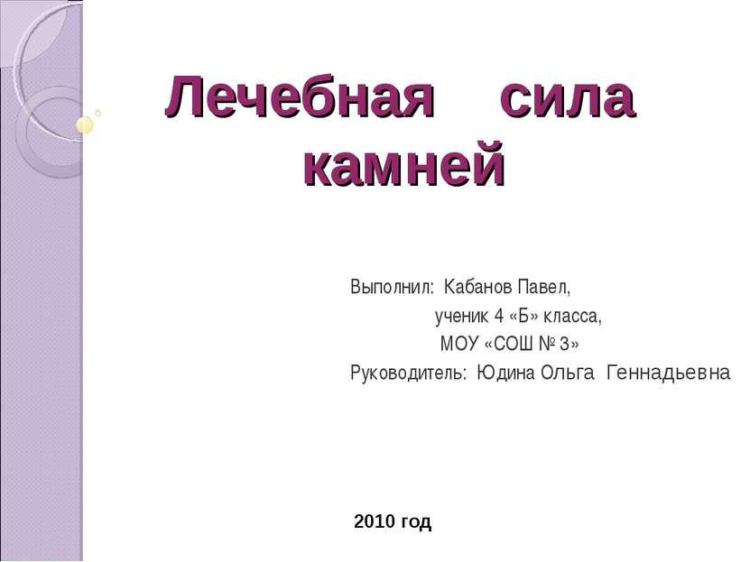 Лечебная сила камней Выполнил: Кабанов Павел, ученик 4 «Б» класса, МОУ «СОШ №...