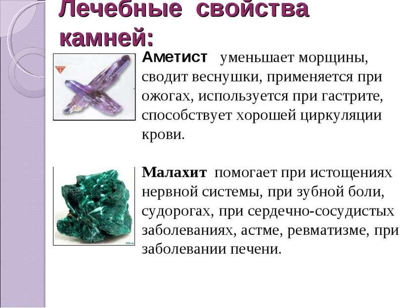 Лечебные свойства камней: Аметист уменьшает морщины, сводит веснушки, применя...