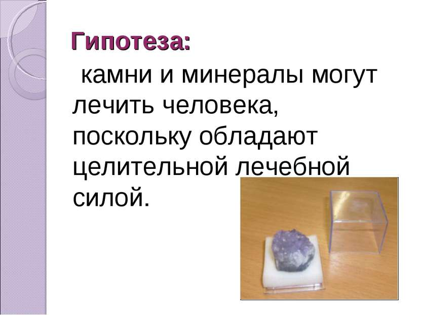 Гипотеза: камни и минералы могут лечить человека, поскольку обладают целитель...