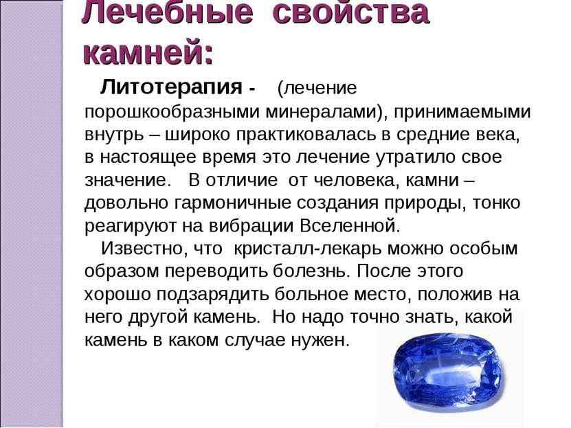 Лечебные свойства камней: Литотерапия - (лечение порошкообразными минералами)...