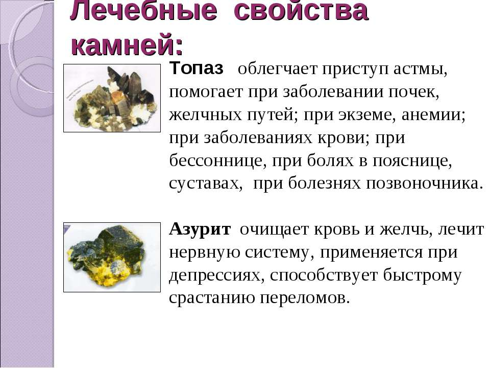 Лечебные свойства камней: Топаз облегчает приступ астмы, помогает при заболев...