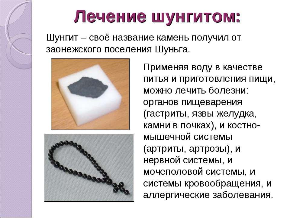 Лечение шунгитом: Шунгит – своё название камень получил от заонежского поселе...