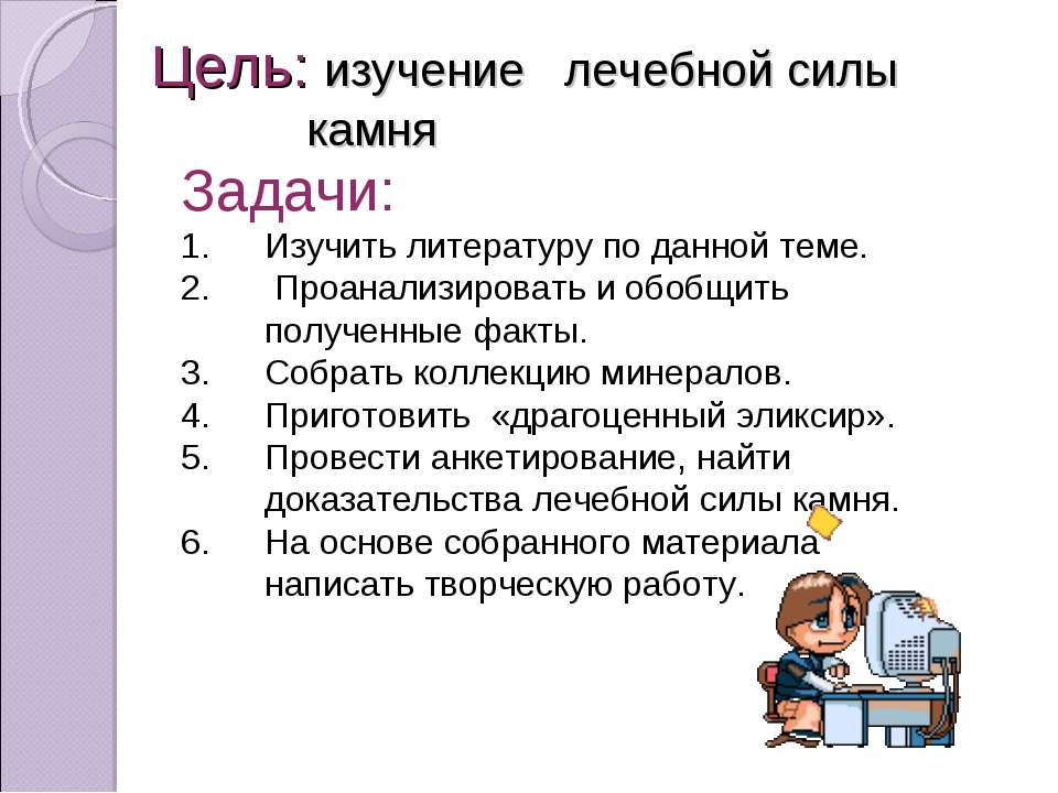 Цель: изучение лечебной силы камня Задачи: Изучить литературу по данной теме....