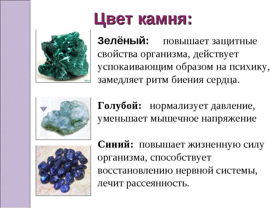 Цвет камня: Зелёный: повышает защитные свойства организма, действует успокаив...