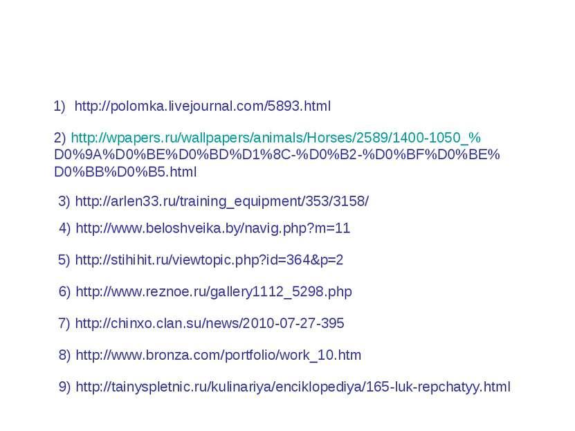 1) http://polomka.livejournal.com/5893.html Интернет - источники 2) http://wp...