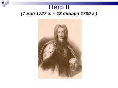 Петр II (7 мая 1727 г. – 18 января 1730 г.)