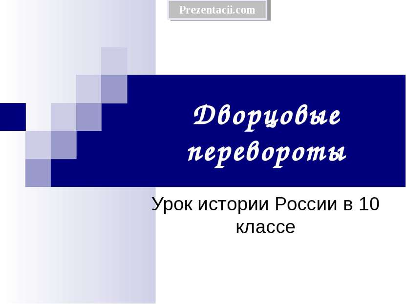 Дворцовые перевороты Урок истории России в 10 классе Prezentacii.com