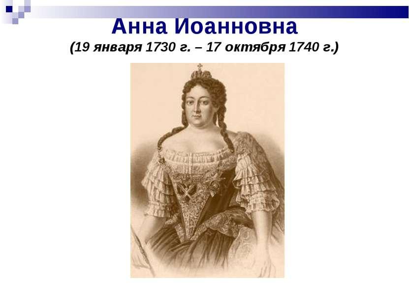 Анна Иоанновна (19 января 1730 г. – 17 октября 1740 г.)