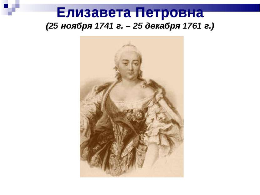 Елизавета Петровна (25 ноября 1741 г. – 25 декабря 1761 г.)
