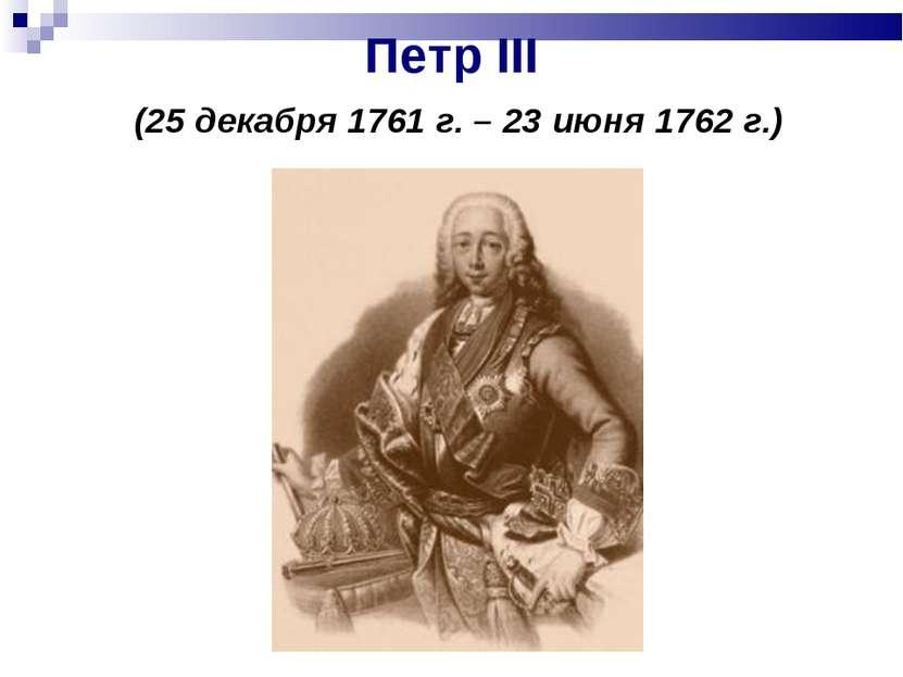 Петр III (25 декабря 1761 г. – 23 июня 1762 г.)