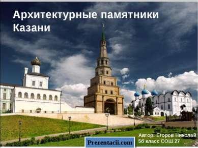 Архитектурные памятники Казани Автор: Егоров Николай 5б класс СОШ 27