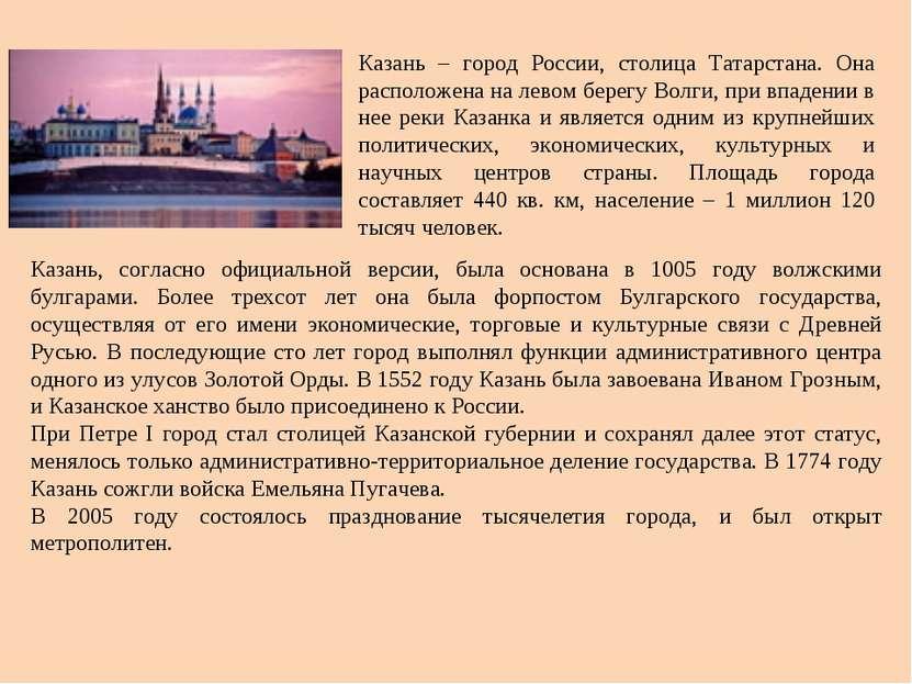 Казань – город России, столица Татарстана. Она расположена на левом берегу Во...