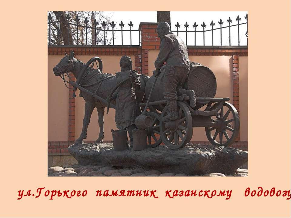 ул.Горького памятник казанскому водовозу