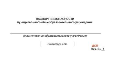 ПАСПОРТ БЕЗОПАСНОСТИ муниципального общеобразовательного учреждения _________...