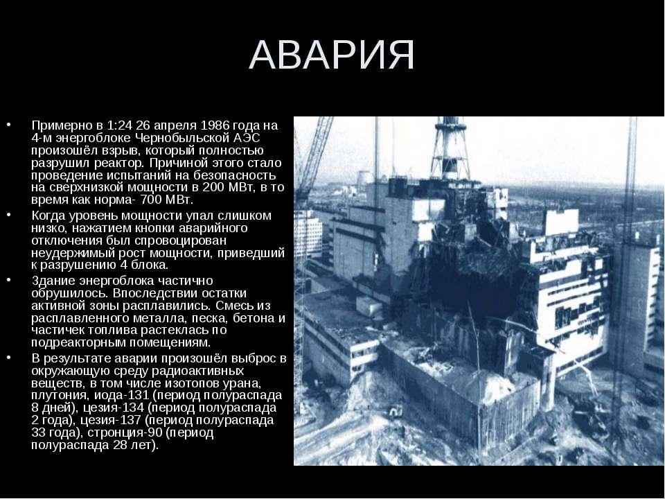 АВАРИЯ Примерно в 1:24 26 апреля 1986 года на 4-м энергоблоке Чернобыльской А...