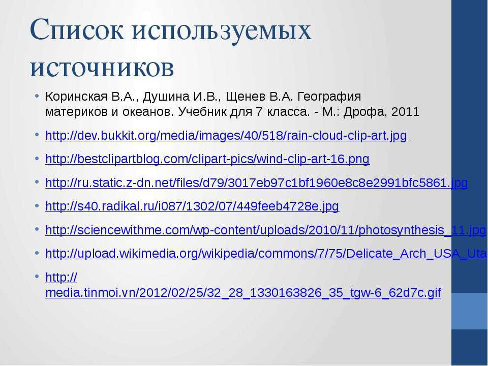 Список используемых источников Коринская В.А., Душина И.В., Щенев В.А. Геогра...