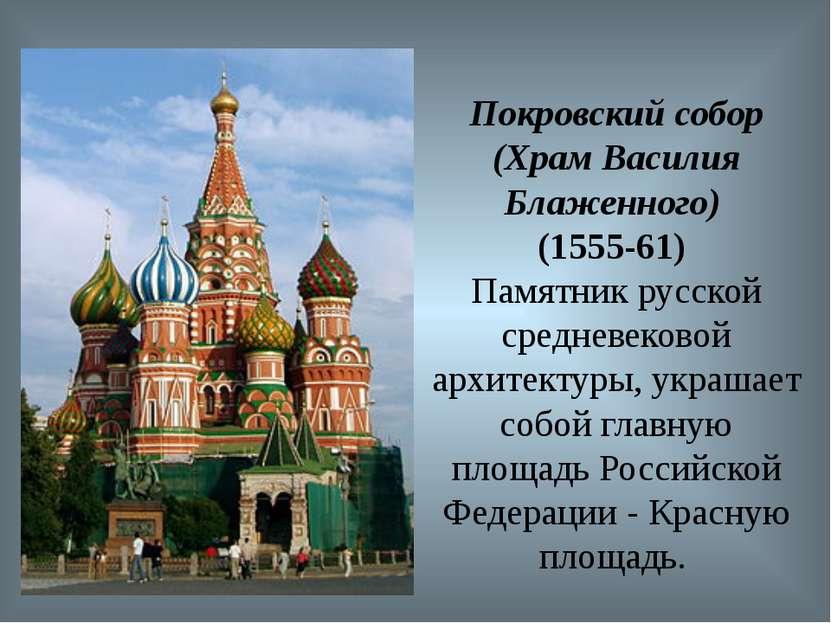 Покровский собор (Храм Василия Блаженного) (1555-61) Памятник русской среднев...