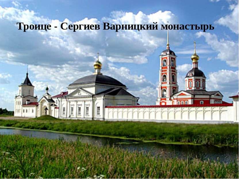 Троице - Сергиев Варницкий монастырь