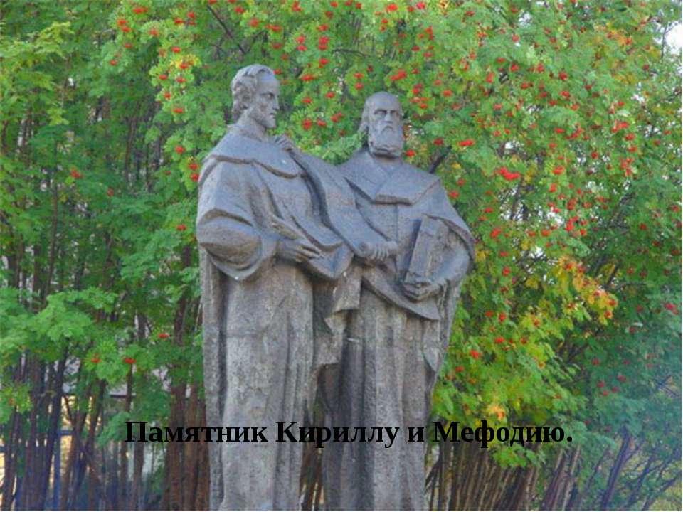 Памятник Кириллу и Мефодию.