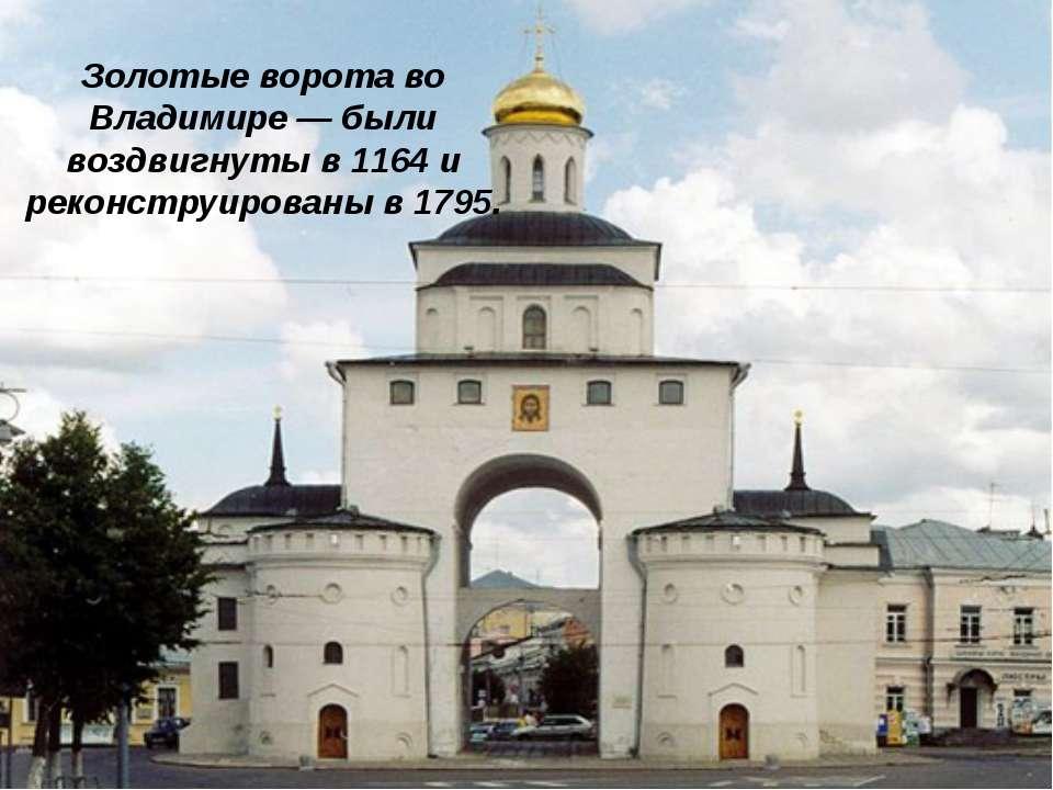 Золотые ворота во Владимире— были воздвигнуты в 1164 и реконструированы в...