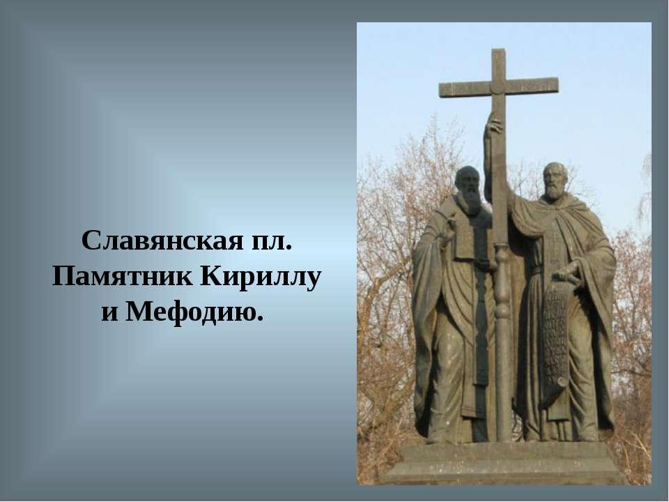 Славянская пл. Памятник Кириллу и Мефодию.