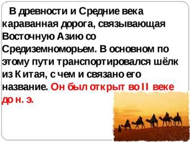 В древности и Средние века караванная дорога, связывающая Восточную Азию со С...
