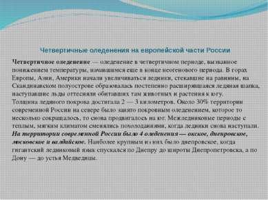 Четвертичные оледенения на европейской части России Четвертичное оледенение —...