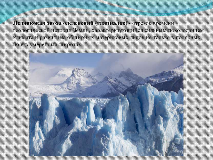 Ледниковая эпоха оледенений (гляциалов) - отрезок времени геологической истор...