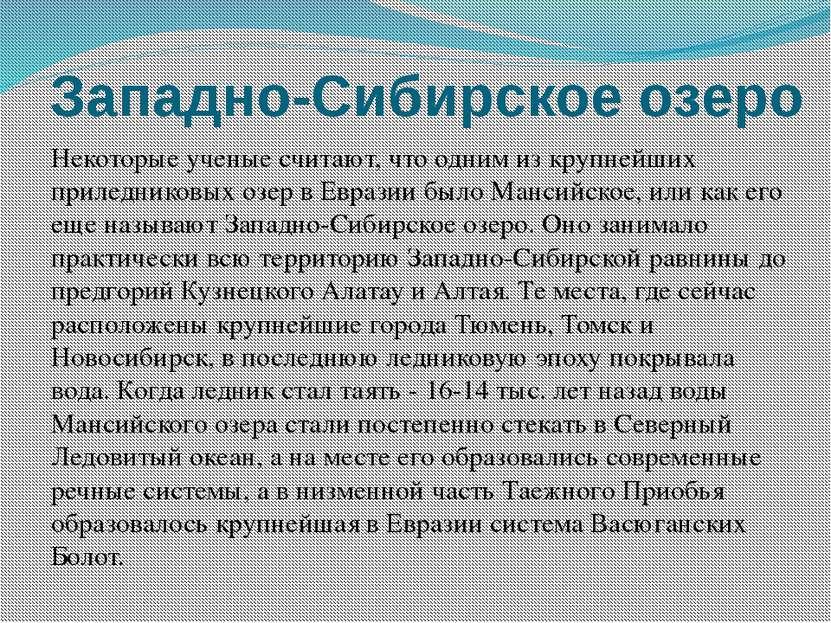 Западно-Сибирское озеро Некоторые ученые считают, что одним из крупнейших при...