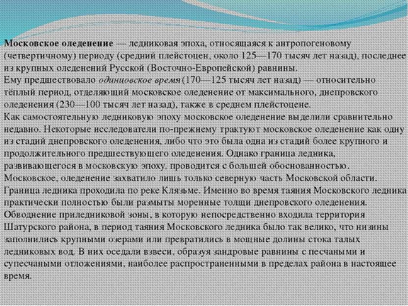 Московское оледенение — ледниковая эпоха, относящаяся к антропогеновому (четв...