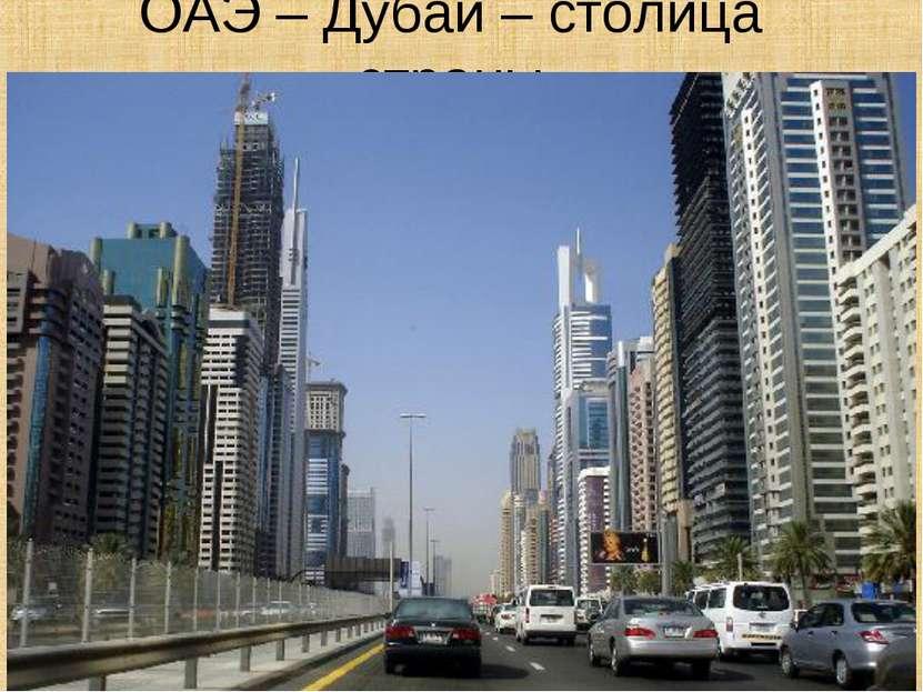ОАЭ – Дубай – столица страны