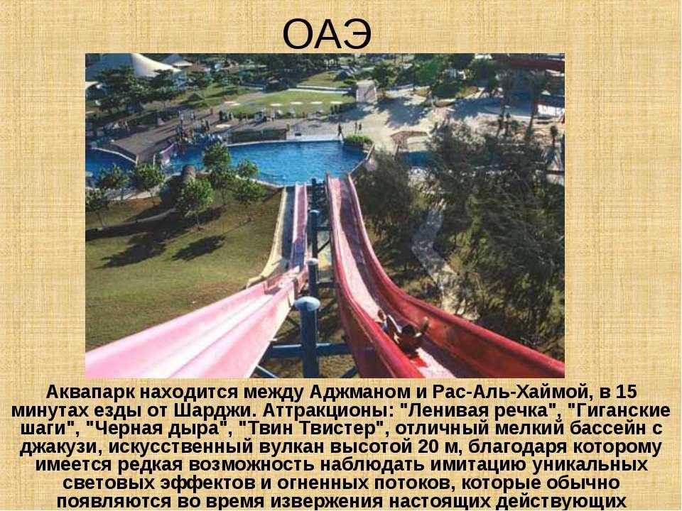 ОАЭ Аквапарк находится между Аджманом и Рас-Аль-Хаймой, в 15 минутах езды от ...