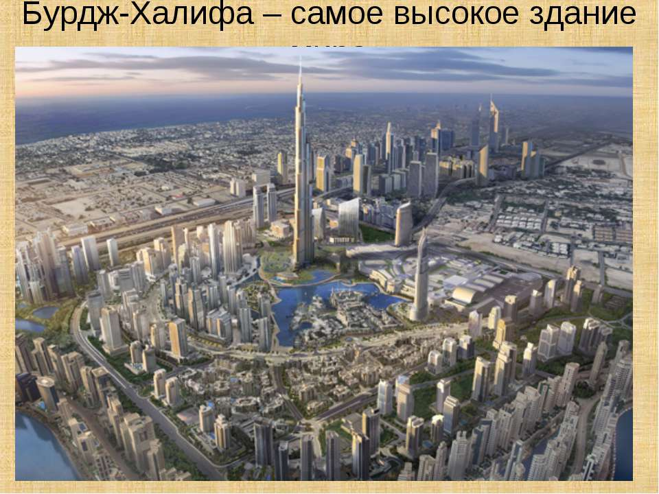 Бурдж-Халифа – самое высокое здание мира